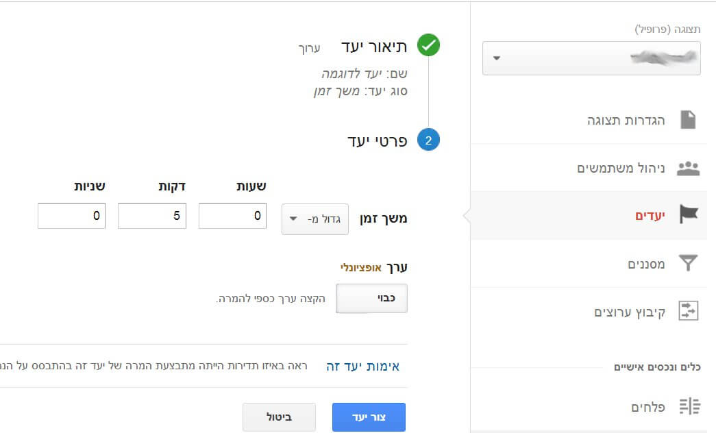 google analytics רכישות