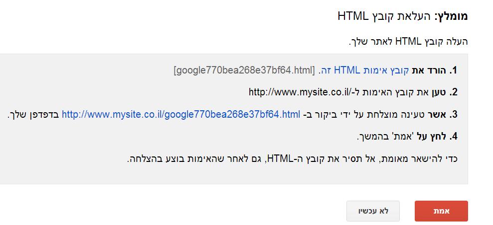 כלי מנהלי האתרים של גוגל מדריך