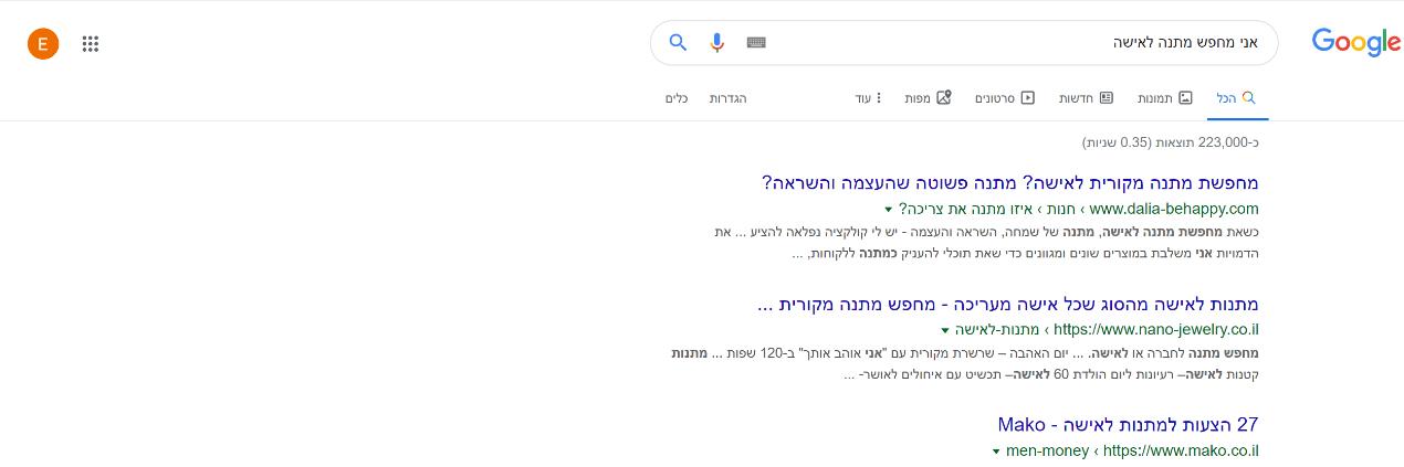 תוצאות גוגל